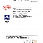 八洋 ISO9001‐2015版 認証書 付属書(BSK0371)-001