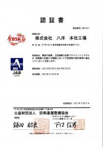 八洋 ISO9001-2015版 認証書(BSK0371)-001