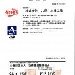 八洋 JISQ9100‐2016版 認証書(BSKA0281)-001