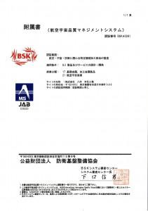 八洋 JISQ9100-2016版 認証書 付属書(BSKA0281)-001