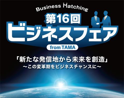 ビジネスフェア from TAMA